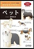 ペット(1) 世界の犬