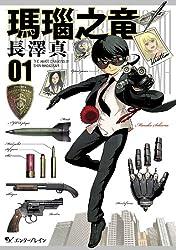 瑪瑙之竜 1巻 (ビームコミックス(ハルタ))