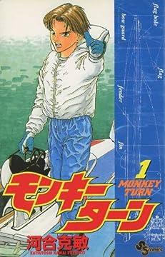 モンキーターン 全30巻(少年サンデーコミックス)  [マーケットプレイス コミックセット]