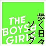 歩く日々ソング<店舗限定/完全生産限定>