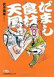 だまし食材天国 (日経ビジネス人文庫)