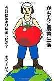 がちんこ農業生活 会社勤めよりは楽しいか? (P-Vine BOOks)