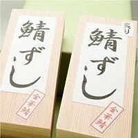 【 金華鯖 】華ずし 2本セット (鯖ずし・炙り鯖ずし)