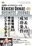大前研一ビジネスジャーナル No.10(M&Aの成功条件/位置情報3.0時代のビジネスモデル) (大前研一books(NextPublishing))