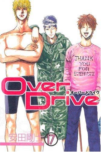 Over Drive (17) <完> (少年マガジンコミックス)