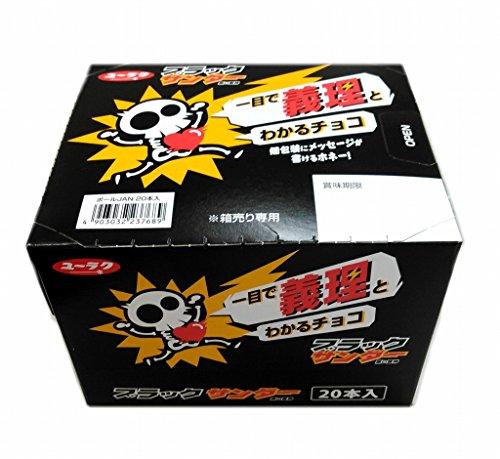 有楽製菓 ブラックサンダー義理チョコパッケージ2016 1本×20個