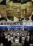 裏社会の男たち 第二章 [DVD]