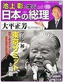 週刊 池上彰と学ぶ 日本の総理 2012年 3/27号 [分冊百科]