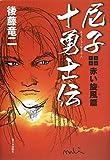 尼子十勇士伝―赤い旋風篇