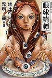 眼球綺譚-COMICS- (児嶋都作品集)