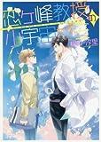 恋ヶ峰教授の小宇宙ゼミ: IDコミックス/ZERO-SUMコミックス