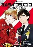 サムライフラメンコ Another Days 2巻 (デジタル版Gファンタジーコミックス)