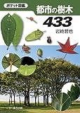 ポケット図鑑 都市の樹木433
