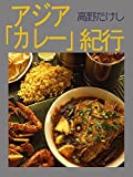 アジア「カレー」紀行: 本格カレーの料理写真集
