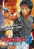 クライムハンター3 皆殺しの銃弾[DVD]