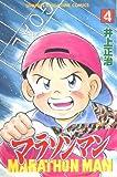 マラソンマン 4 (少年マガジンコミックス)