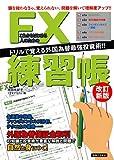 これからはじめる人のためのFX練習帳【改訂新版】
