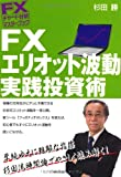 FXチャート分析 マスターブック FX エリオット波動 実践投資術 (FXチャート分析マスターブック)