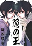 隠の王13巻 (デジタル版Gファンタジーコミックス)