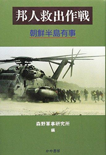邦人救出作戦—朝鮮半島有事