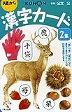 漢字カード 2集 第2版―0歳から (2)