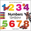 My First Bilingual Book-Numbers (English-Russian)