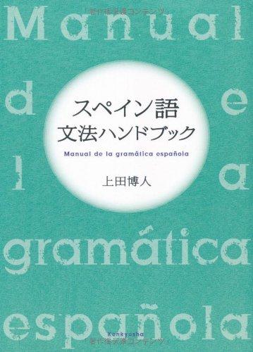 スペイン語文法ハンドブック