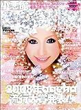 小悪魔 ageha (アゲハ) 2009年 01月号 [雑誌]