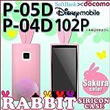 ウサギシリコンケース しっぽスタンド付【取り外し可】 P-04D/Disney Mobile P-05D/102P 07 桜ウサギ(クリアピンク)