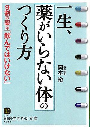 一生、「薬がいらない体」のつくり方 (知的生きかた文庫)