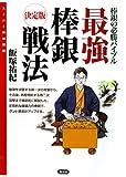 最強棒銀戦法―決定版 棒銀の必勝バイブル (スーパー将棋講座)