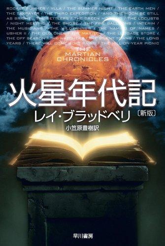 火星年代記 ハヤカワ文庫SF