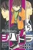 シバトラ(5) (少年マガジンコミックス)