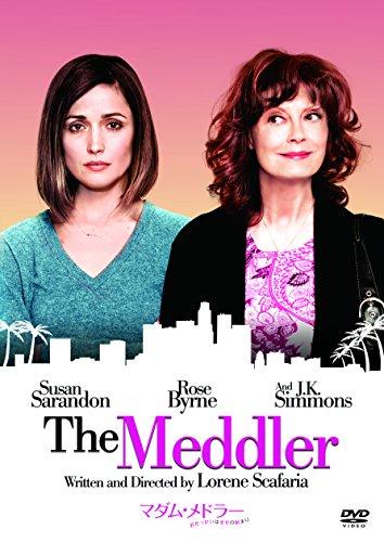 マダム・メドラー おせっかいは幸せの始まり[DVD]