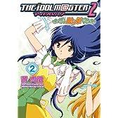 アイドルマスター2眠り姫 2 (電撃コミックス)