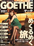 GOETHE (ゲーテ) 2013年 02月号 [雑誌]
