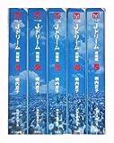Jドリーム-飛翔編- 全5巻完結(文庫版)(講談社漫画文庫) [マーケットプレイス コミックセット]