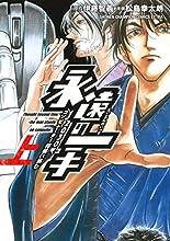永遠の一手 -2030年、コンピューター将棋に挑む-(上): 少年チャンピオン・コミックス・エクストラ