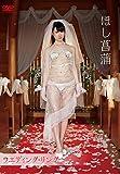 ほし菖蒲/ウエディング・リング [DVD]