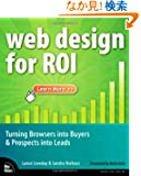 Web Design for ROI: Turning Browsers into Buyers & Prospects into Leads (Voices That Matter)