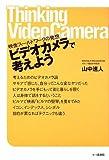 ビデオカメラで考えよう—映像フィールドワークの発想