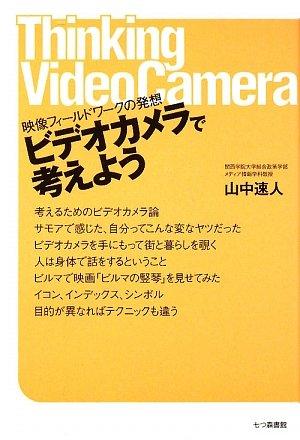 ビデオカメラで考えよう―映像フィールドワークの発想