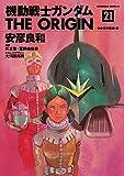 機動戦士ガンダム THE ORIGIN(21)<機動戦士ガンダム THE ORIGIN> (角川コミックス・エース)