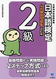 日本語検定公式練習問題集2級 改訂版