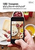 実践!Instagramビジュアルマーケティング 共感される公式アカウントの企画・運営からキャンペーンまで (Web Professional Books)