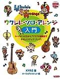 模範演奏CD付 ウクレレ・ソロ・アレンジ入門