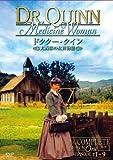 【廉価版】ドクター・クイン/大西部の女医物語 シーズン1 DVD-BOX (前編)