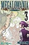 メガロマニア 3 (ガンガンコミックス)