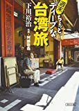 週末ちょっとディープな台湾旅 (朝日文庫) ランキングお取り寄せ