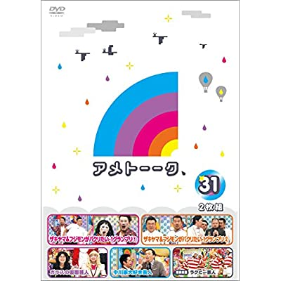 アメトーーク! DVD 31 (特典なし)